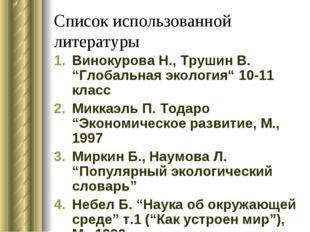 """Список использованной литературы Винокурова Н., Трушин В. """"Глобальная экологи"""
