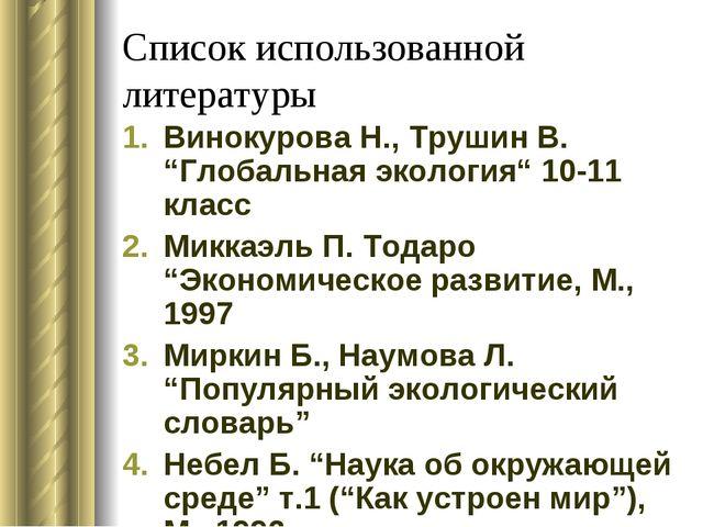 """Список использованной литературы Винокурова Н., Трушин В. """"Глобальная экологи..."""