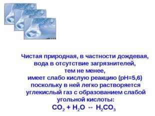 Чистая природная, в частности дождевая, вода в отсутствие загрязнителей, тем