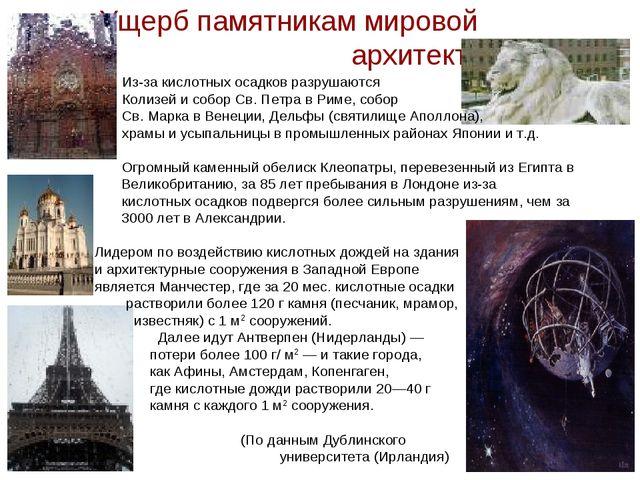 Ущерб памятникам мировой архитектуры Из-за кислотных осадков разрушаются Кол...