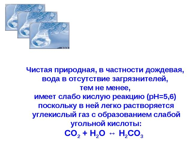 Чистая природная, в частности дождевая, вода в отсутствие загрязнителей, тем...