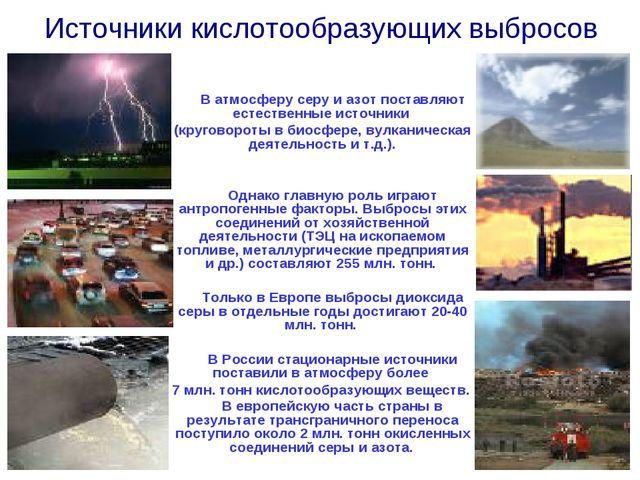 Источники кислотообразующих выбросов В атмосферу серу и азот поставляют естес...