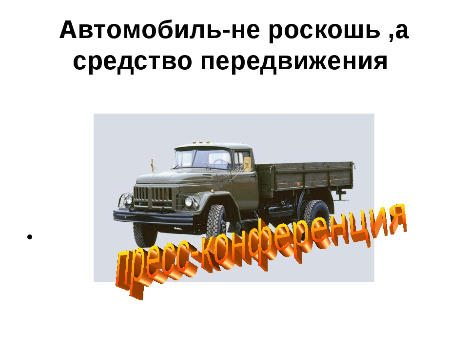 Автомобиль-не роскошь ,а средство передвижения
