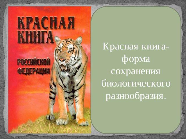 Красная книга-форма сохранения биологического разнообразия.