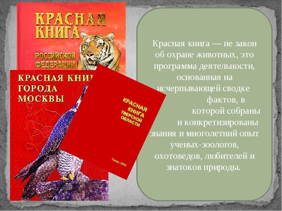 Красная книга — не закон об охране животных, это программа деятельности, осн...