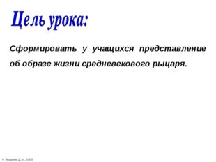 © Жадаев Д.Н., 2005 Сформировать у учащихся представление об образе жизни сре