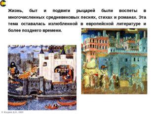 © Жадаев Д.Н., 2005 Жизнь, быт и подвиги рыцарей были воспеты в многочисленны