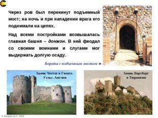 © Жадаев Д.Н., 2005 Через ров был перекинут подъемный мост; на ночь и при нап