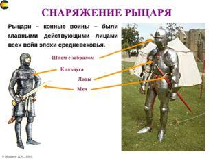 © Жадаев Д.Н., 2005 СНАРЯЖЕНИЕ РЫЦАРЯ Рыцари – конные воины – были главными д