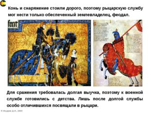 © Жадаев Д.Н., 2005 Конь и снаряжение стоили дорого, поэтому рыцарскую службу