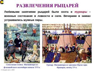 © Жадаев Д.Н., 2005 РАЗВЛЕЧЕНИЯ РЫЦАРЕЙ Любимыми занятиями рыцарей были охота