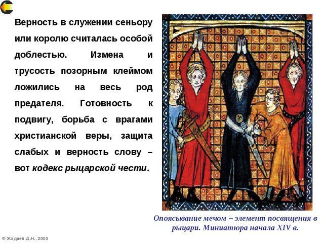 © Жадаев Д.Н., 2005 Верность в служении сеньору или королю считалась особой д...