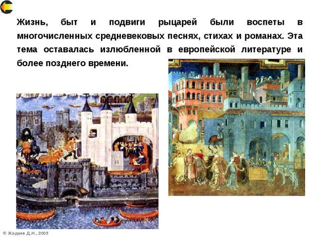 © Жадаев Д.Н., 2005 Жизнь, быт и подвиги рыцарей были воспеты в многочисленны...