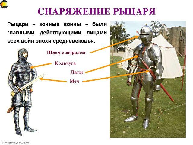 © Жадаев Д.Н., 2005 СНАРЯЖЕНИЕ РЫЦАРЯ Рыцари – конные воины – были главными д...