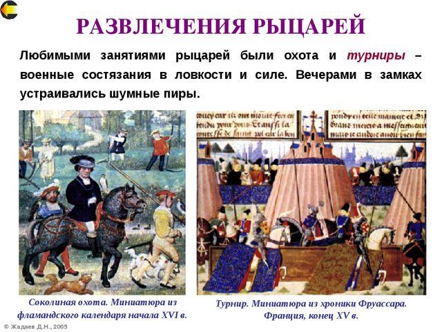 © Жадаев Д.Н., 2005 РАЗВЛЕЧЕНИЯ РЫЦАРЕЙ Любимыми занятиями рыцарей были охота...
