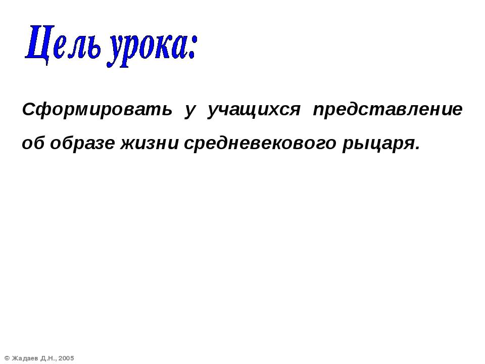 © Жадаев Д.Н., 2005 Сформировать у учащихся представление об образе жизни сре...