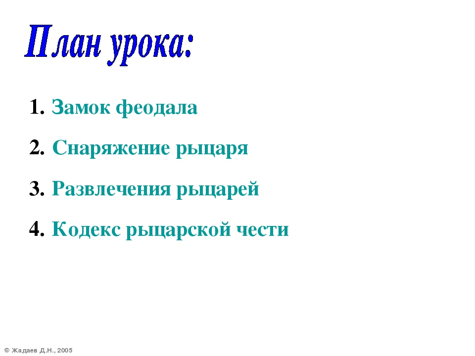 © Жадаев Д.Н., 2005 Замок феодала Снаряжение рыцаря Развлечения рыцарей Кодек...