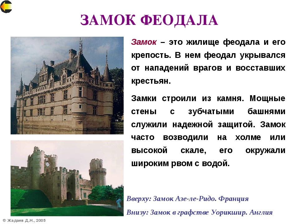 ЗАМОК ФЕОДАЛА © Жадаев Д.Н., 2005 Замок – это жилище феодала и его крепость....