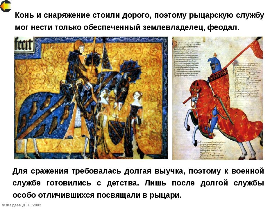 © Жадаев Д.Н., 2005 Конь и снаряжение стоили дорого, поэтому рыцарскую службу...