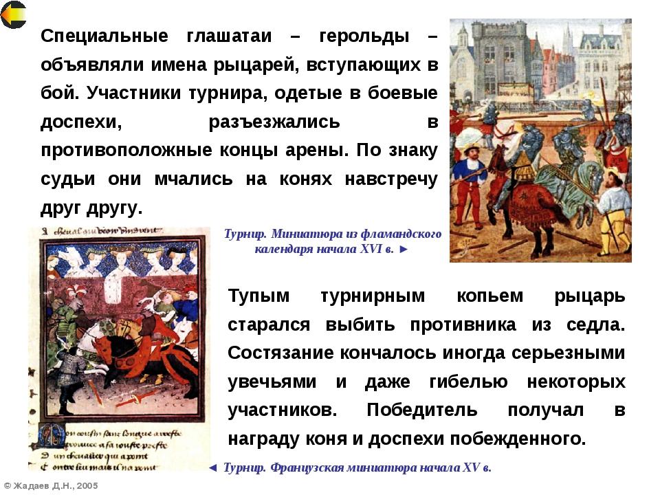 © Жадаев Д.Н., 2005 Специальные глашатаи – герольды – объявляли имена рыцарей...