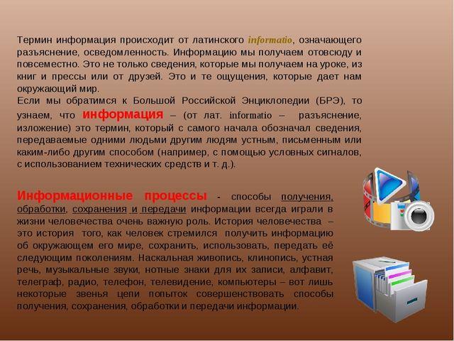 Термин информация происходит от латинского informatio, означающего разъяснени...