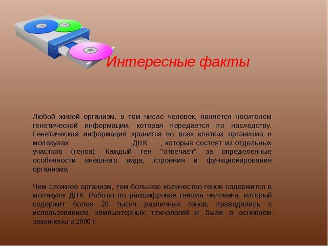 Интересные факты Любой живой организм, в том числе человек, является носителе...