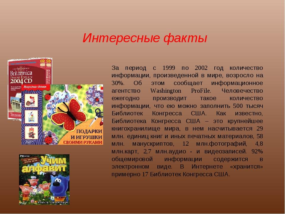 Интересные факты За период с 1999 по 2002 год количество информации, произвед...