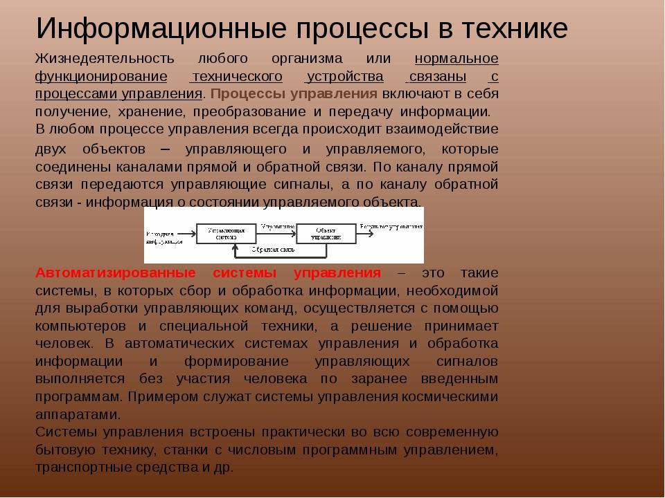 Информационные процессы в технике Жизнедеятельность любого организма или норм...