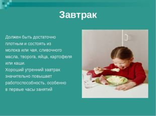 Завтрак Должен быть достаточно плотным и состоять из молока или чая, сливочно