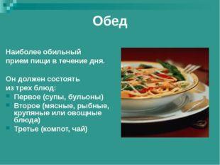 Обед Наиболее обильный прием пищи в течение дня. Он должен состоять из трех б