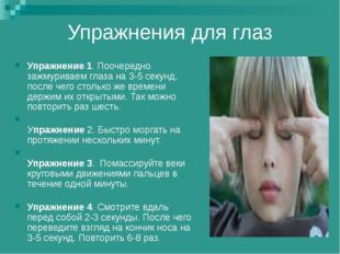 Упражнения для глаз Упражнение 1. Поочередно зажмуриваем глаза на 3-5 секунд,