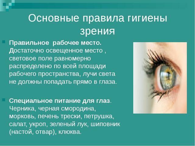 Основные правила гигиены зрения Правильное рабочее место. Достаточно освещенн...