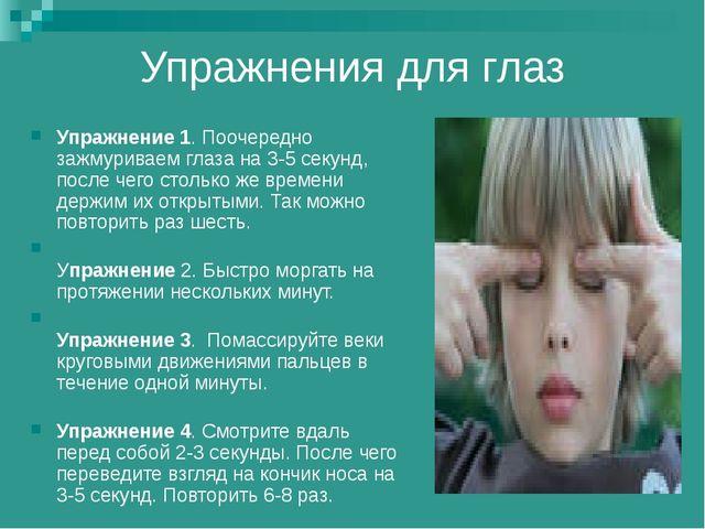 Упражнения для глаз Упражнение 1. Поочередно зажмуриваем глаза на 3-5 секунд,...
