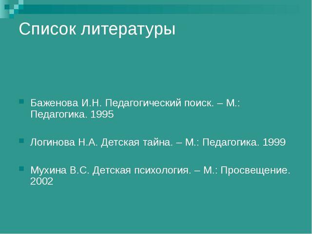 Список литературы Баженова И.Н. Педагогический поиск. – М.: Педагогика. 1995...