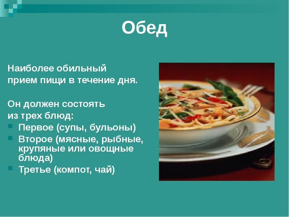 Обед Наиболее обильный прием пищи в течение дня. Он должен состоять из трех б...