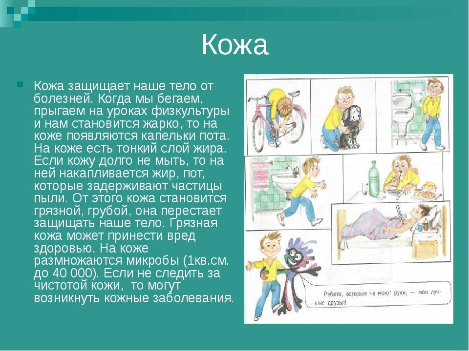 Кожа Кожа защищает наше тело от болезней. Когда мы бегаем, прыгаем на уроках...