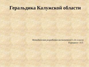Геральдика Калужской области Методическая разработка воспитателя 6 «А» класса