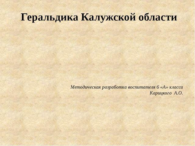 Геральдика Калужской области Методическая разработка воспитателя 6 «А» класса...