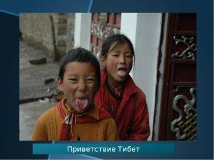 Приветствие Тибет