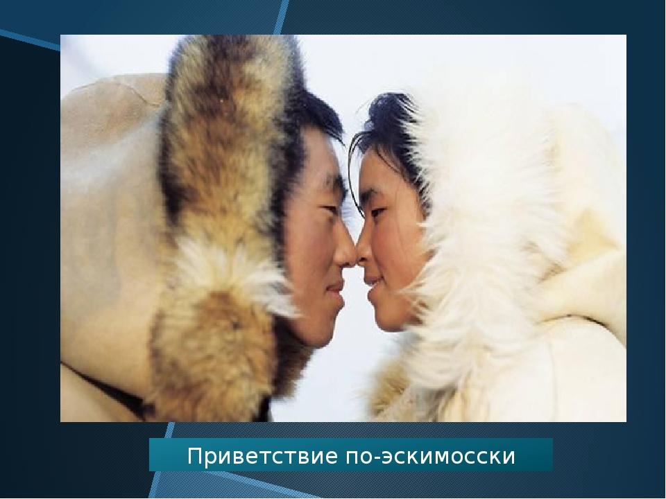 Приветствие по-эскимосски