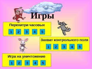 Игра на уничтожение Захват контрольного поля Перехитри часовых Игры 1 2 3 4 5