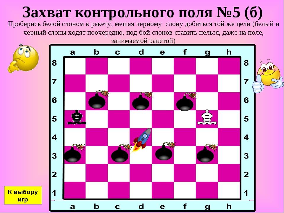 Захват контрольного поля №5 (б) Проберись белой слоном в ракету, мешая черном...