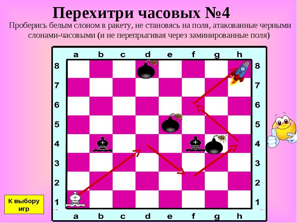 Перехитри часовых №4 Проберись белым слоном в ракету, не становясь на поля, а...