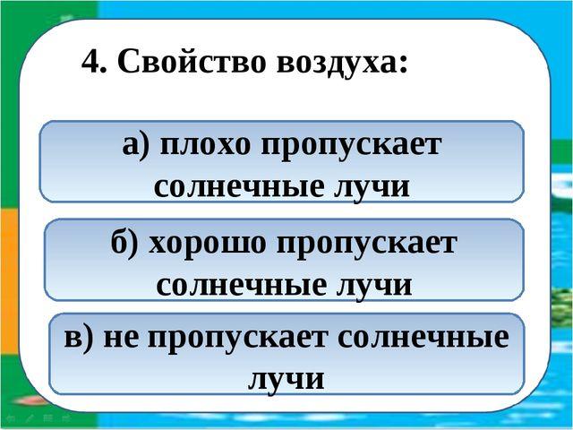 4. Свойство воздуха: б) хорошо пропускает солнечные лучи в) не пропускает со...