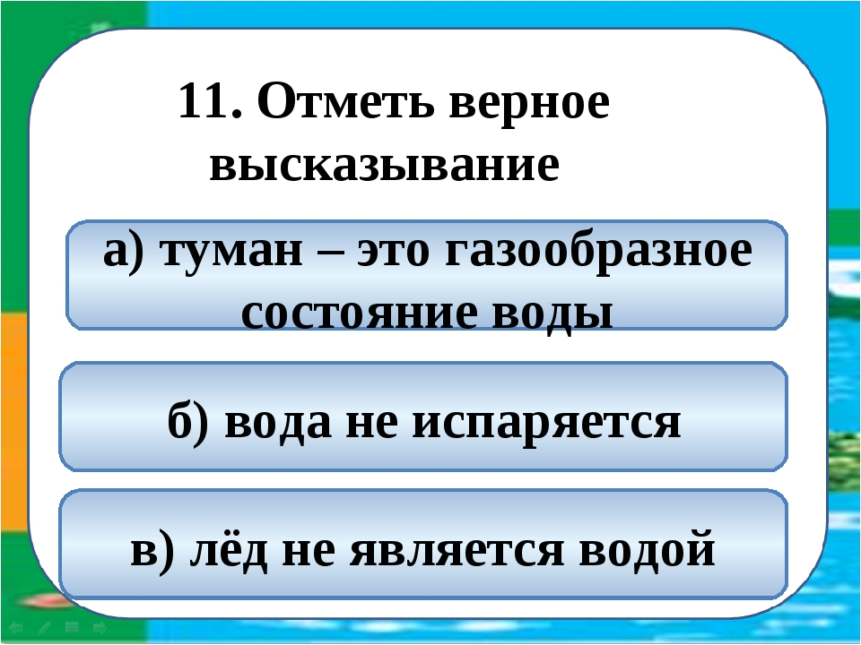 11. Отметь верное высказывание а) туман – это газообразное состояние воды б)...