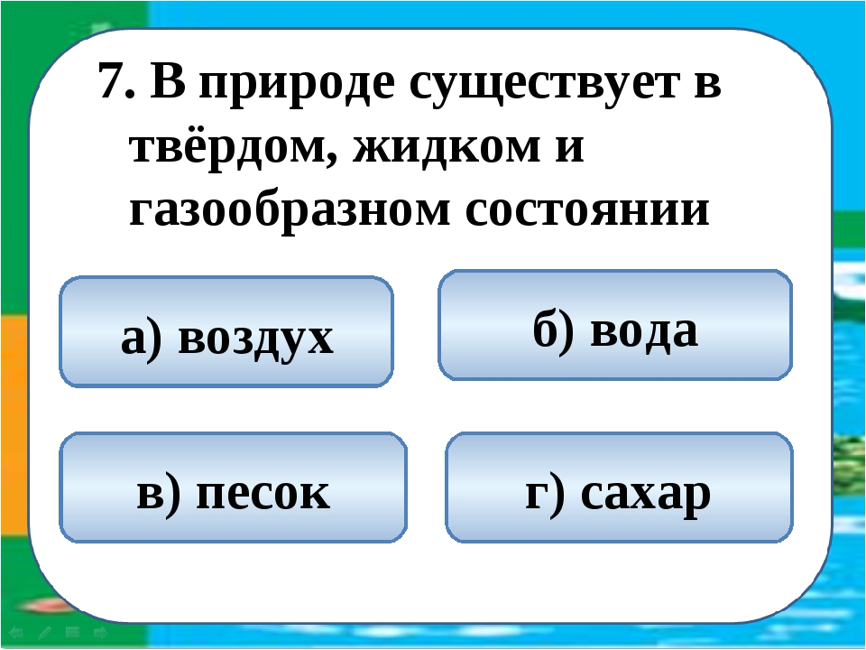 7. В природе существует в твёрдом, жидком и газообразном состоянии б) вода а)...