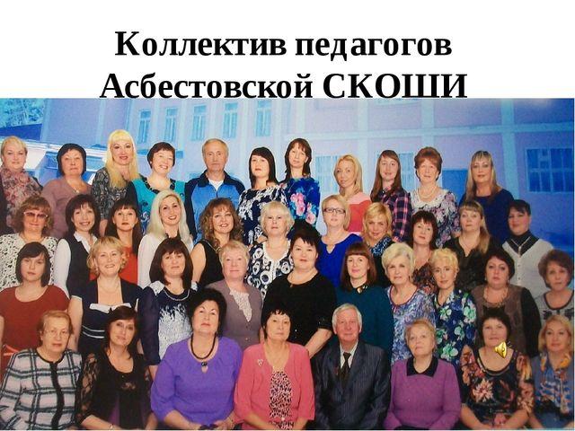 Коллектив педагогов Асбестовской СКОШИ