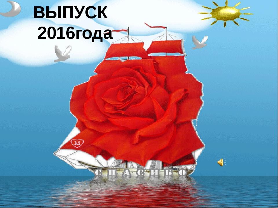 ВЫПУСК 2016года