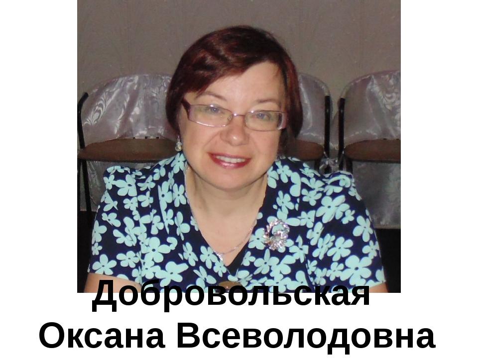 Добровольская Оксана Всеволодовна
