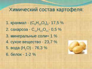 Химический состав картофеля: 1. крахмал - (C6H10O5)n- 17,5% 2. сахароза - C1